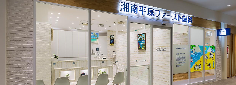 湘南平塚ファースト歯科の入り口